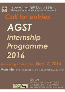 internship-2016-poster